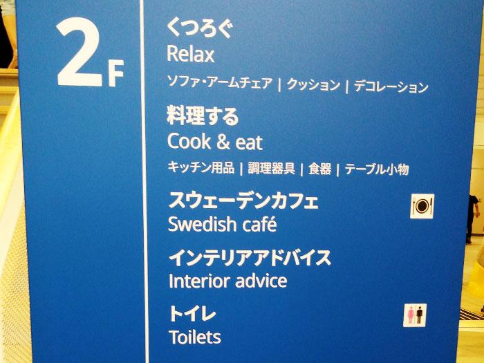 IKEA原宿2F