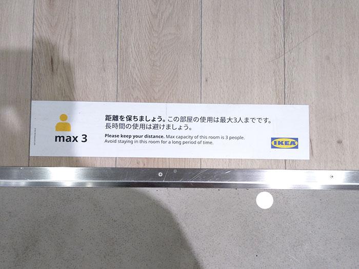 IKEA原宿展示スペースの人数制限