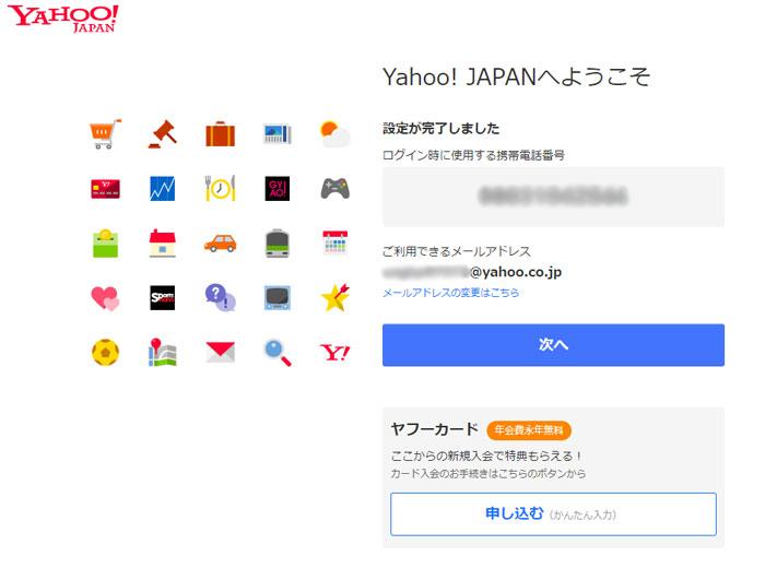 番号 yahoo 変更 電話