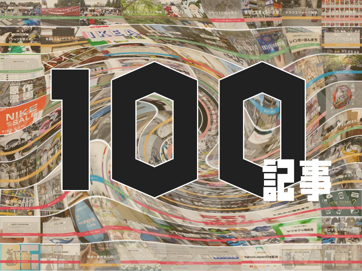 ブログの節目100記事
