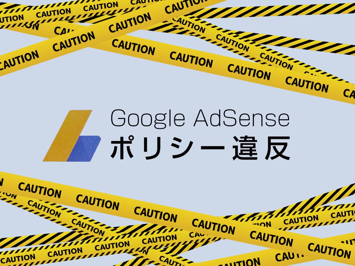 グーグルアドセンスのポリシー違反メール対応