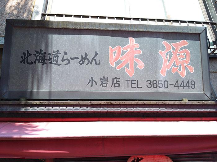 北海道らーめん 味源 小岩店