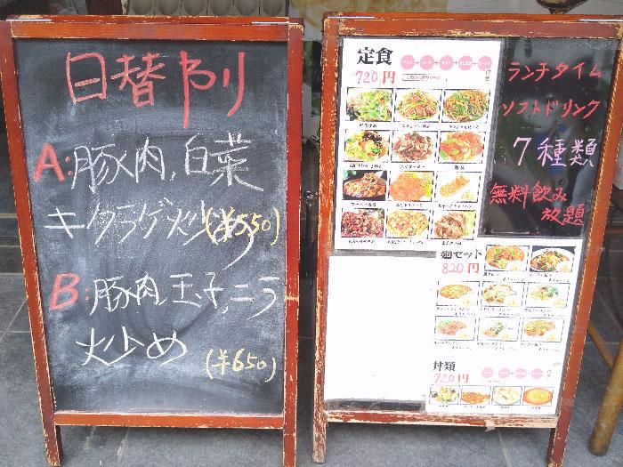 鴻盛酒家(こうせいしゅか)の激安ランチ