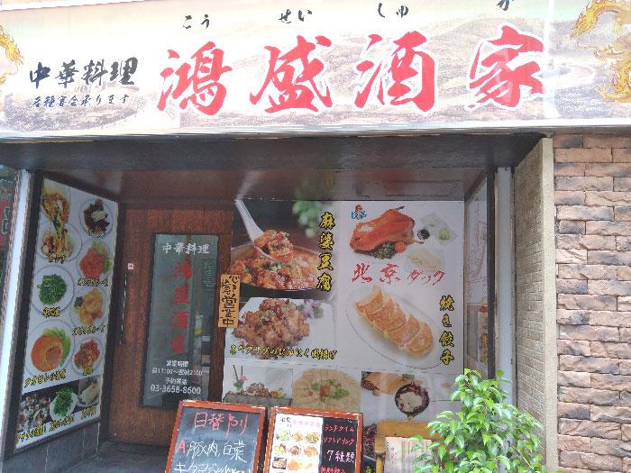 鴻盛酒家(こうせいしゅか)小岩