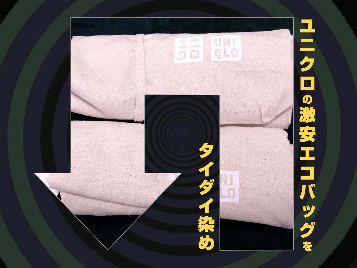 ユニクロの激安エコバッグ(190円)をタイダイ染め!自宅で簡単アレンジ方法