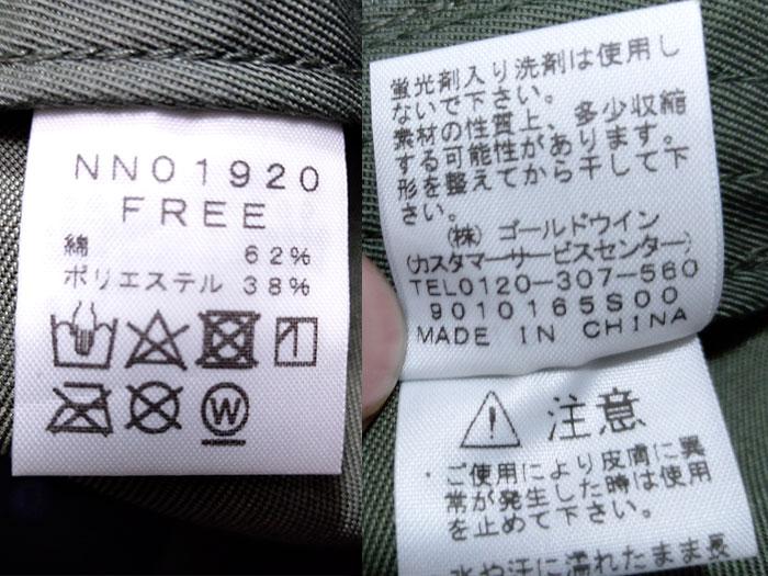 キャップの洗濯表示を確認