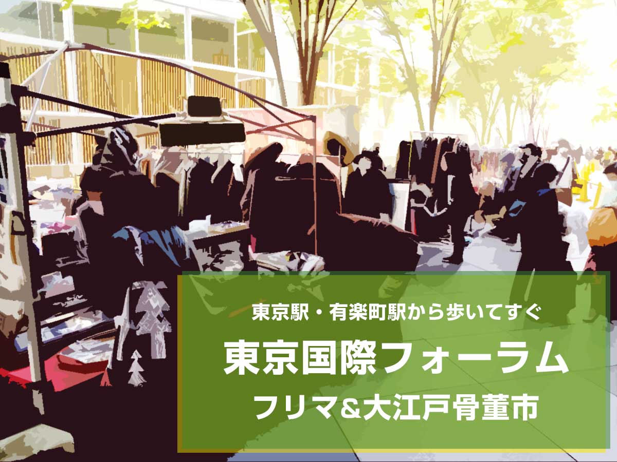 東京国際フォーラムフリマ&大骨董市