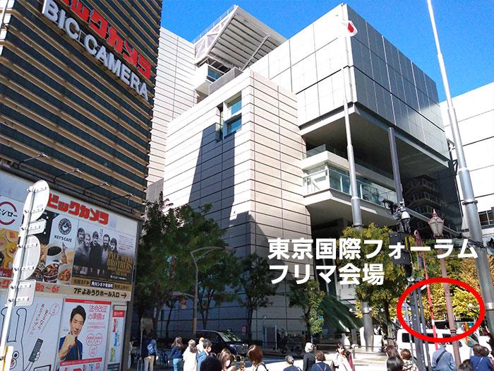 有楽町駅から東京国際フォーラムフリマ会場へのアクセス