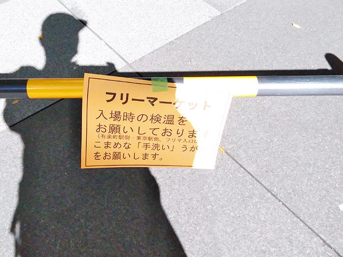東京国際フォーラムフリマのコロナ対策