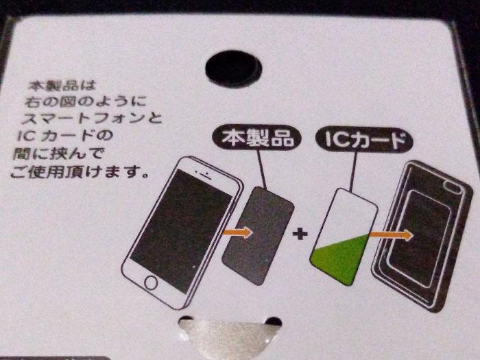 磁気エラー防止シートの使い方