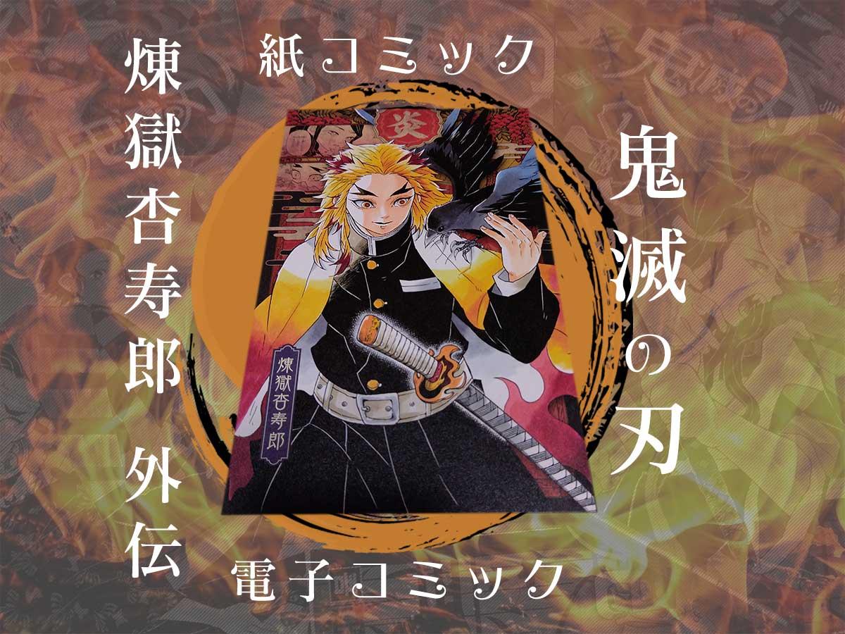 鬼滅の刃 スピンオフ「鬼滅の刃 煉獄杏寿郎 外伝」が単行本で発売