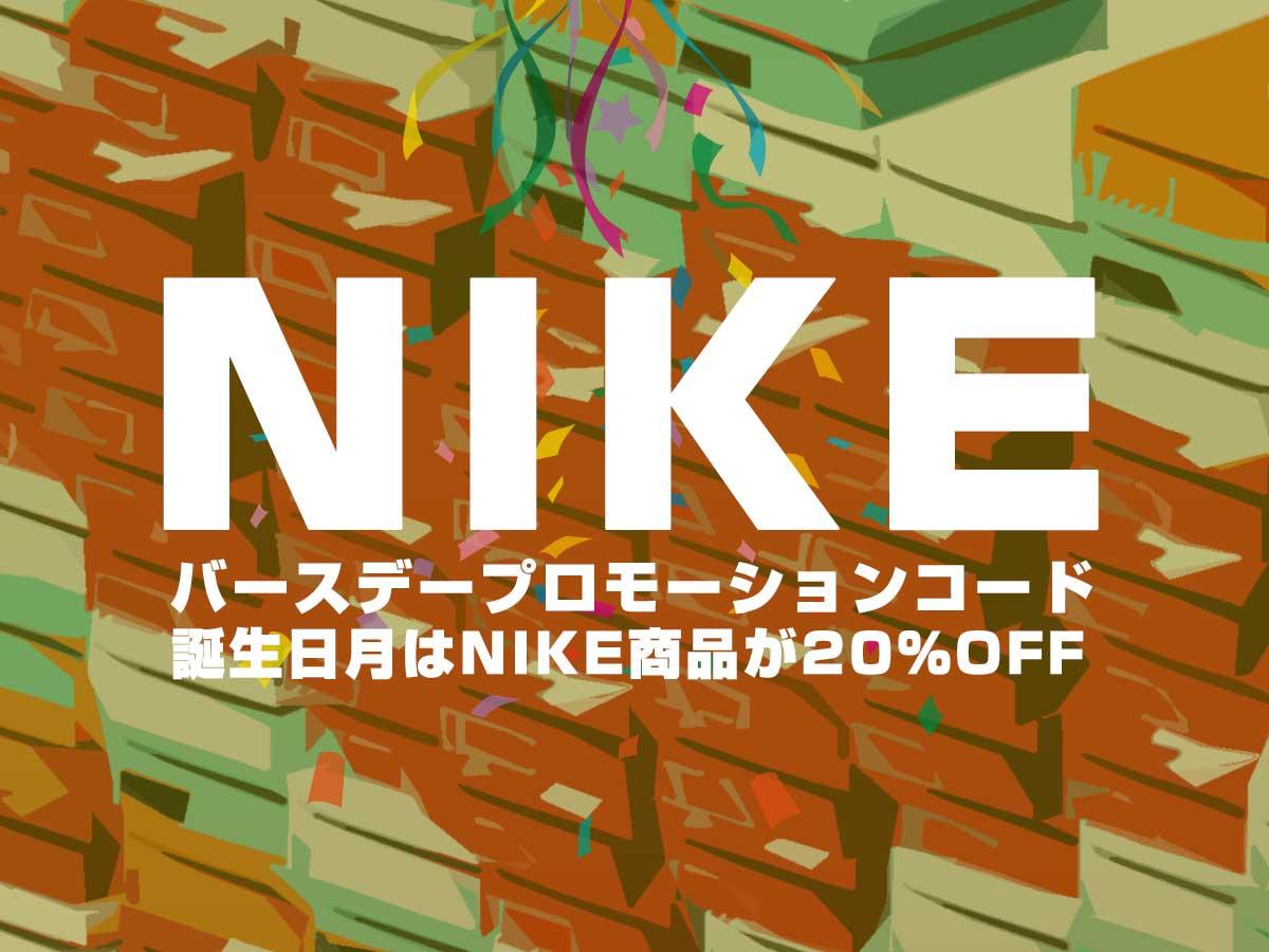 NIKEのお得な誕生日月の20%OFFクーポンを利用する方法