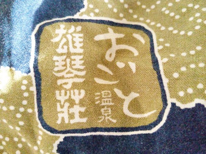 雄琴荘のロゴ入り浴衣
