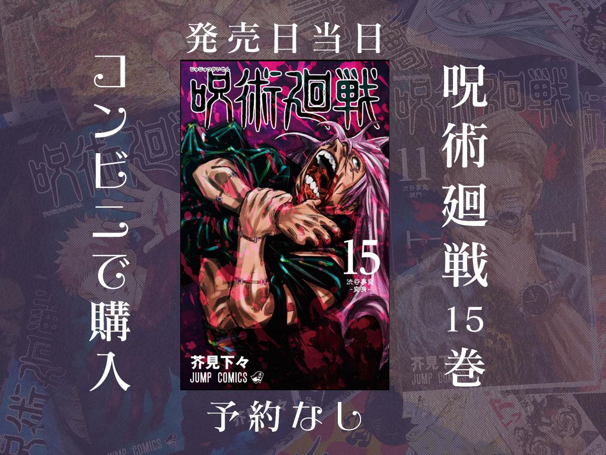 呪術廻戦15巻をコンビニで発売日当日に探す!
