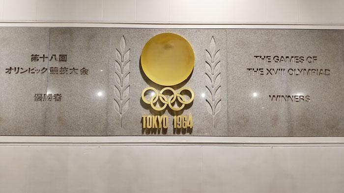 外苑西通り沿いのオリンピック記念壁