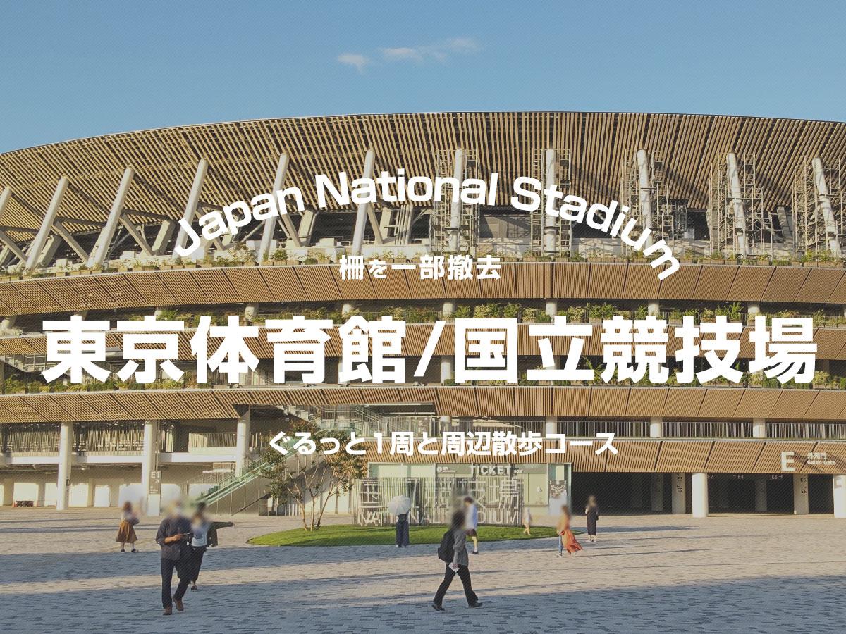 国立競技場と東京体育館周りが通行可能になりました